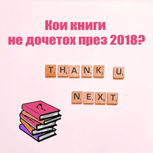 Кои книги не дочетох през 2018?
