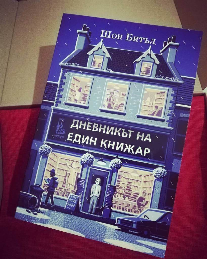 Дневникът на един книжар