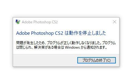 windows10 フォト ショップ cs2 起動 しない