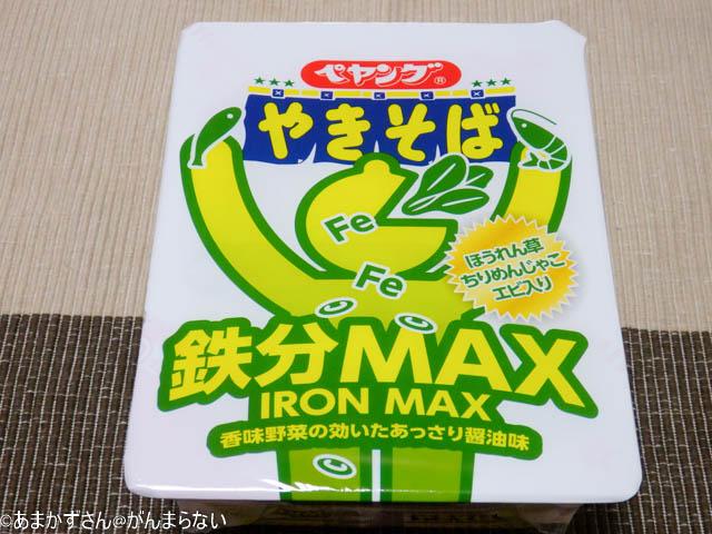 鉄分MAXパッケージ