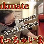 take087-thumbnail