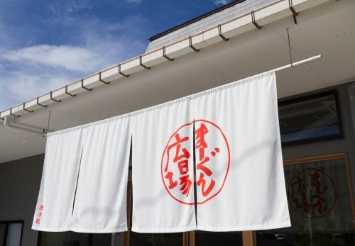 「伝泊+まーぐん広場・赤木名」が7月14日オープンします。