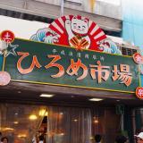 高知市「ひろめ市場」子連れ初心者は楽しめる?カツオに餃子、美味しいグルメがい~っぱい!