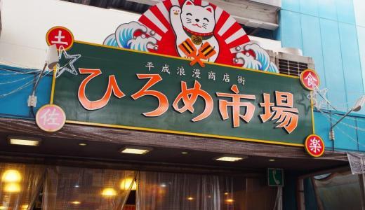 高知市「ひろめ市場」毎日がお祭り!?食、人…ディープな高知を楽しむならここしかない!