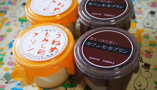 笠岡市「すぅいーつ工房すみれ」超~まったり濃厚!うねめもみじ卵のプリンが美味しいお店