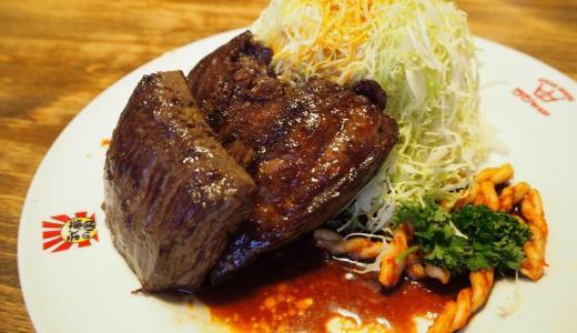 浅口市鴨方町「ステーキハウスラジャ634&武蔵の国」ボリューム満点ステーキ!使い勝手のいいお店になりました