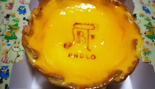 ※閉店※パブロのチーズケーキをお土産にもらった!!トロトロチーズケーキ、いざ実食