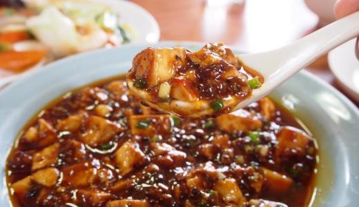 倉敷市玉島「福満源」理想の麻婆豆腐がここにあった!定期的に行きたくなる中華料理屋さん