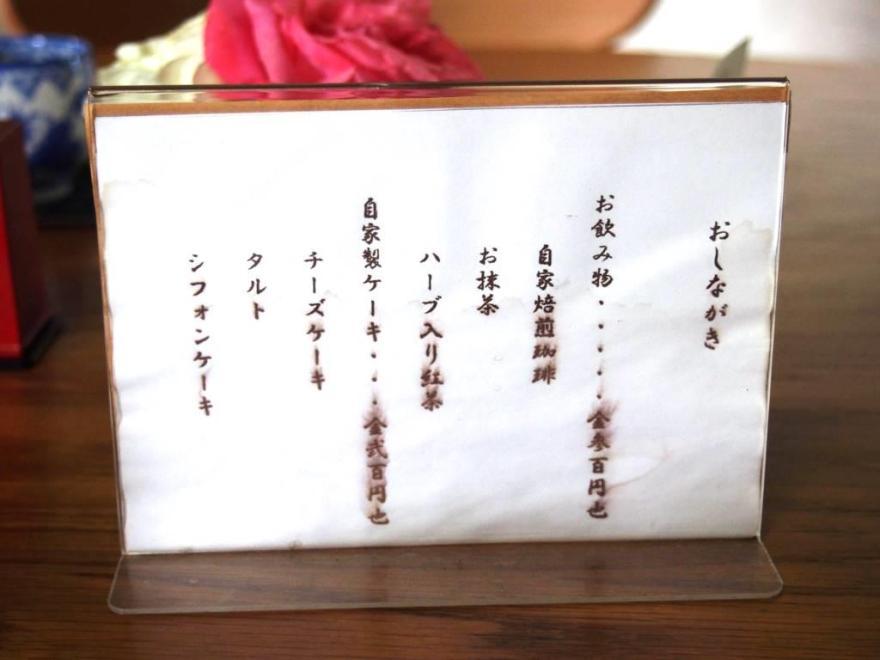 茂登田 メニュー2
