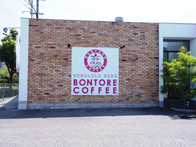 ボントレ珈琲店ホノルル