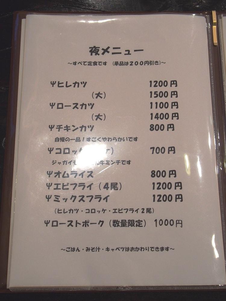 キッチン高山 メニュー