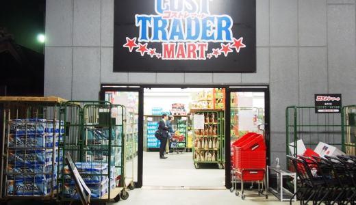 浅口市鴨方「COST TRADER MART コストレマート」平日夜は空いてるよ!味工房えんの夜ごはんも一緒にどうぞ