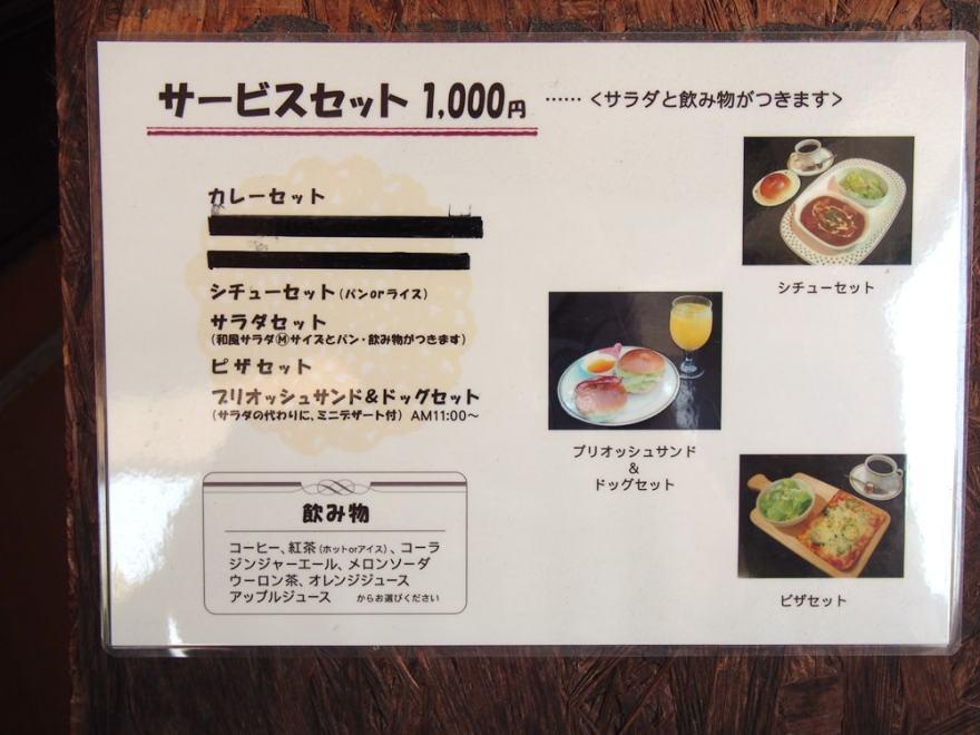 洋菓子工房ふじわら メニュー