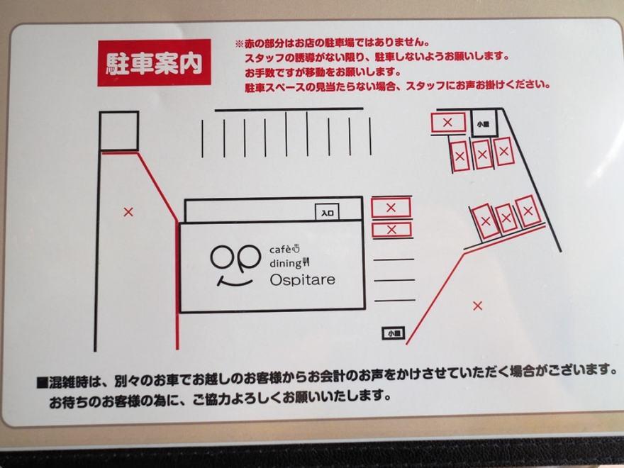 倉敷市 オスピターレ 駐車場
