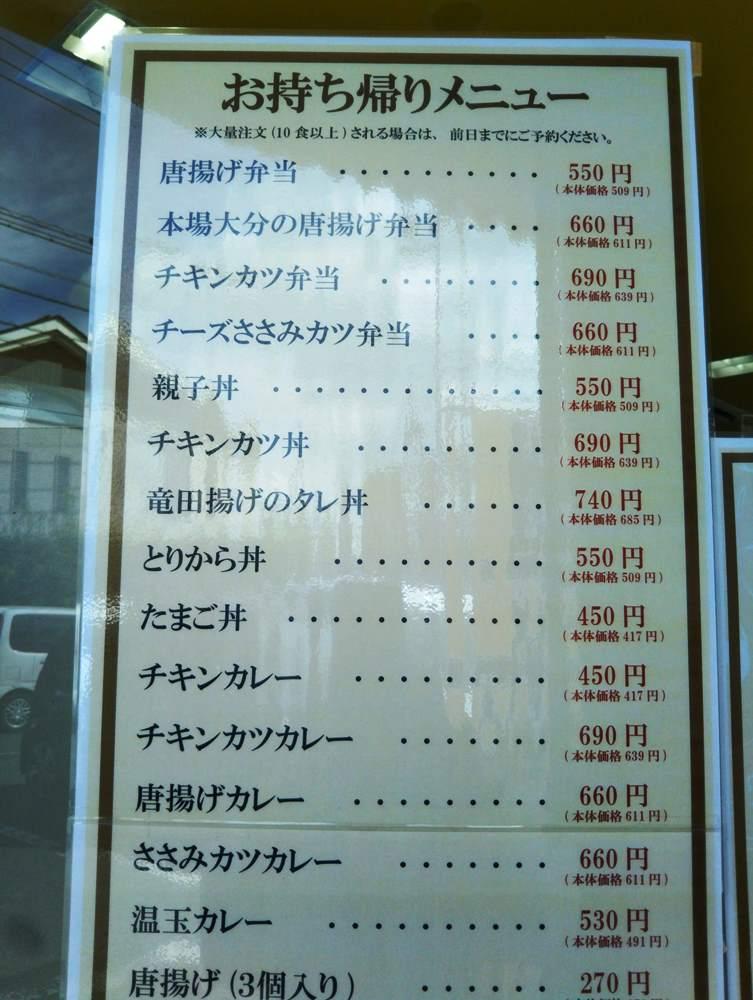 タマコッコ食堂 メニュー