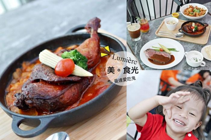在絕美藝術殿堂賞景吃大餐『美。食光 Lumière餐酒館』台南美術館二館|台南中西區|台南美食|台南下午茶
