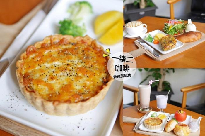 【台南美食】一緒二咖啡 Cafe Isshoni。靜謐老洋房內質感早午餐。台南下午茶 台南中西區 台南早午餐