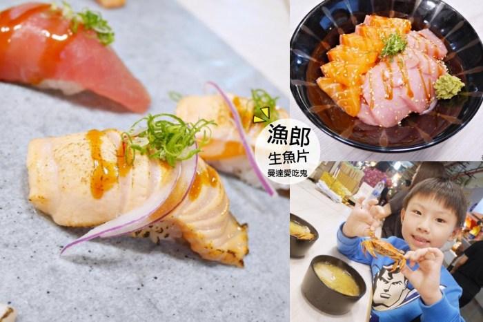 隱身於市場內的高CP值銷魂握壽司『漁郎生魚片』。瑞字號旗魚黑輪。屏東美食|東港美食|華僑市場