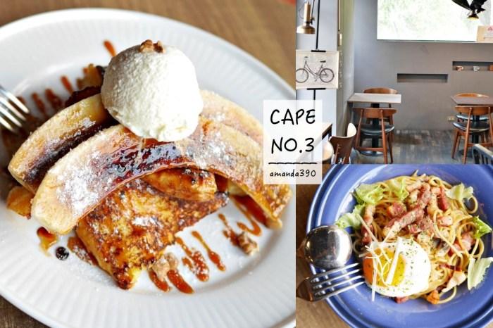 台南美食『開普三號店CAPE CAFE 3』銷魂焦糖芭娜娜烤布蕾法式吐司!成大美食|台南早午餐|台南東區