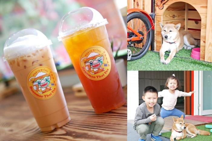 泰國老闆娘親製的泰奶好味道『哈努曼泰茶泰式奶茶』療癒店狗柴柴駐店!台南寵物友善 台南東區