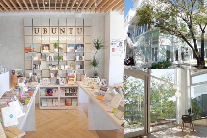 運河旁絕美極簡書店!烏邦圖書店 Ubuntu。在陽光灑落的窗邊來杯好咖啡。台南中西區|台南咖啡|台南下午茶