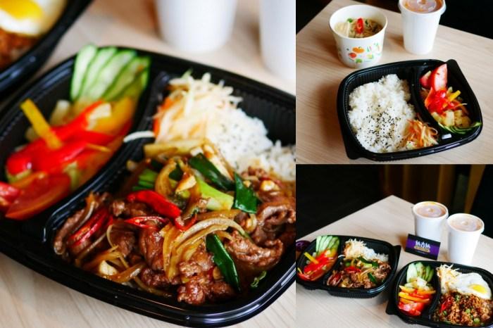 帶勁『夜店蝦』一吃上癮。恰凸恰泰式餐廳。外帶便當開賣啦!(202004更新) 台南美食|壽星優惠|台南泰式料理