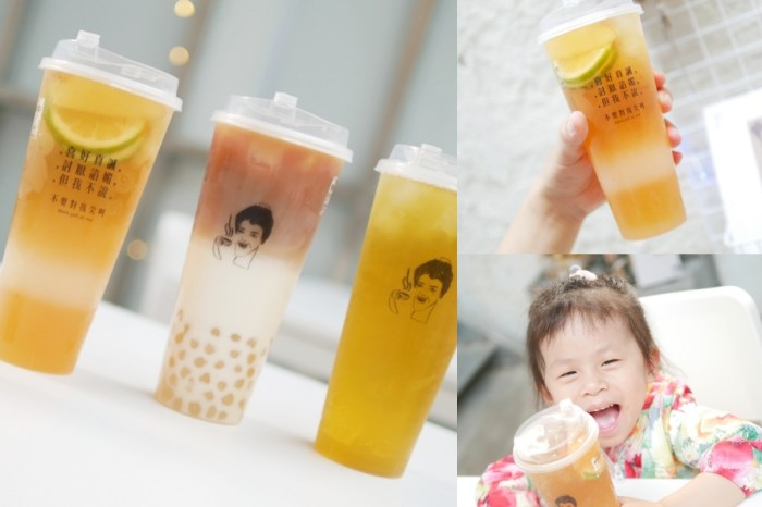 好喝又好拍繽紛水果茶『不要對我尖叫,日常茶間(台南中正店)』藝人丫頭的網美系手搖飲品牌 台南飲料