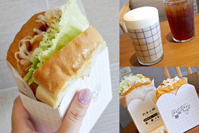 台南早點『奶油小姐手作吐司』萌萌厚嫩蛋花生薯餅山型吐司好好吃!台南美食|台南早午餐|台南東區