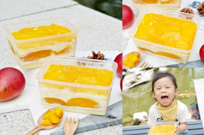 甜點控注意!期間限定人氣名店『米詩堤甜點王國』濃郁銷魂四季芒果蛋糕開箱,夏天冰涼首選!團購美食|宅配美食|新北美食