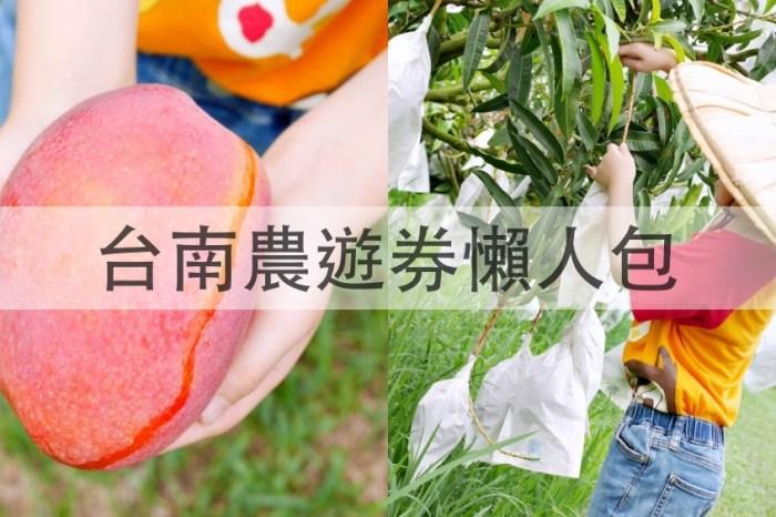 台南農遊券合作業者懶人包|農遊券店家一覽表