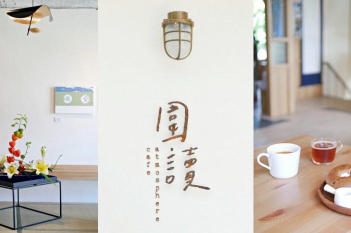 攻佔IG版面新寵『圍讀珈琲』結合選物和輕食的西竹圍之丘咖啡館。成大美食|台南美食|台南東區