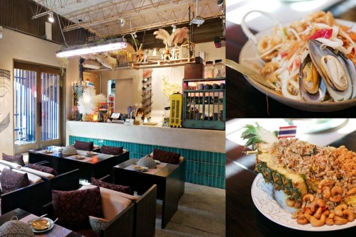 一秒飛曼谷『Nest de 后院泰式餐廳』大學路18巷裡料好澎湃泰式饗宴!台南美食|成大美食