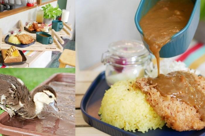 台南美食『開心製造所』文化中心旁的特色咖哩飯,酥脆起司豬排吃起來!台南東區|台南早午餐
