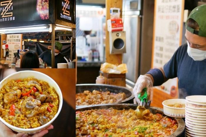 瑞豐夜市人氣美食『Z的西班牙燉飯』從燻肉、炒料到熬煮一手包辦的好味道!高雄小吃|高雄左營區