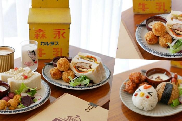 小雞飯糰太可愛了啦『豆弄カフェ』復古昭和風咖啡廳超好拍!台南早午餐|台南中西區