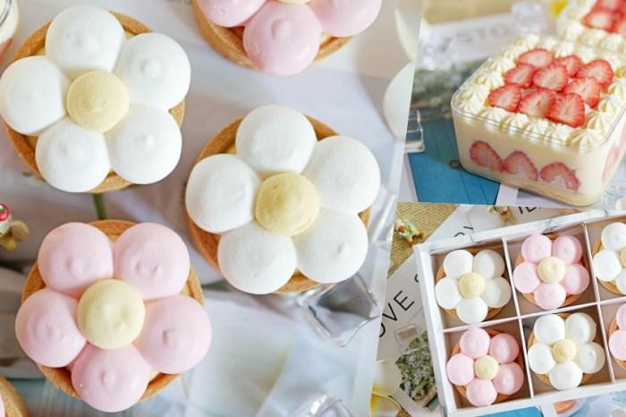 少女心大噴發!沒預訂吃不到的超療癒小花檸檬塔『亖樓甜點工作室』季節限定草莓乳酪小方盒來啦!台南甜點|台南東區