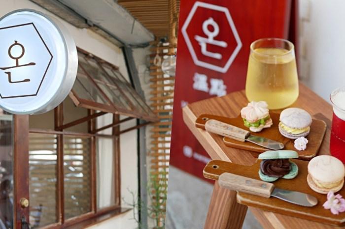 一秒到韓國!首爾爆紅甜點胖卡龍這裡就能吃到『溫點 Warmplace』韓國老闆娘開的深夜甜點店!台南下午茶|台南東區