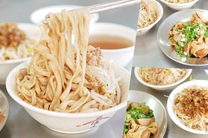 招牌蒜香肉燥麵吃起來『添福麵館』從製麵到煮麵一手包辦的人氣成大美食,重新裝潢環境更舒適!台南美食|台南北區|長榮路