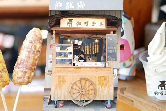玉米控注意!讓人欲罷不能的創意烤玉米『狗啃玉米』清甜系玉米霜淇淋吃起來!台南美食 食尚玩家推薦