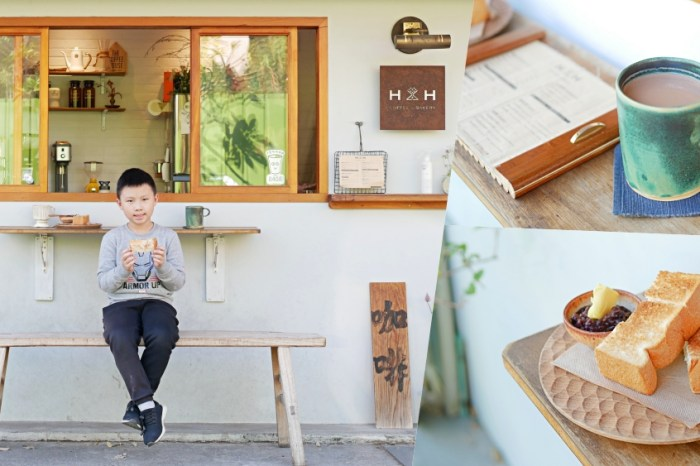 隱藏在巷弄裡的日系小清新咖啡『H&H 他她』現點現烤的蜜紅豆奶油吐司吃起來!成大美食|台南東區|長榮路