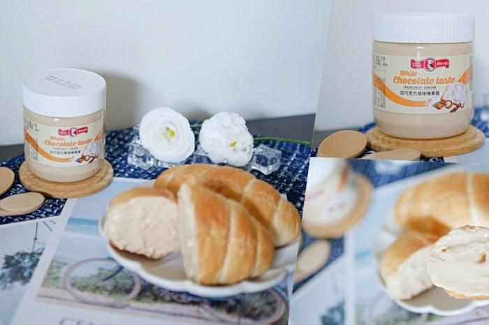 新品報報!早餐好麻吉絲滑榛果醬全台全聯開賣啦『美味大師白巧克力榛果風味醬』來一點幸福更加倍!