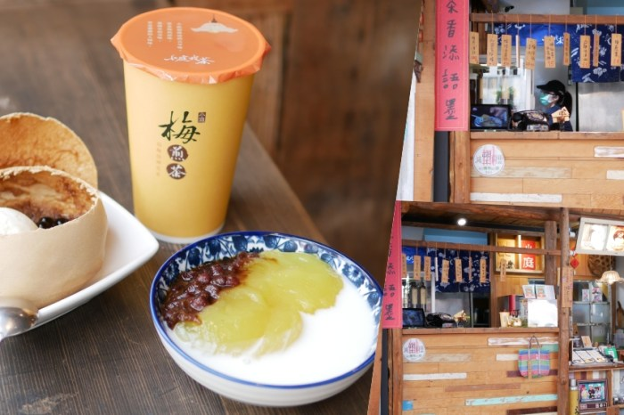古早味凸餅尬珍珠冰淇淋迸出新滋味『小庭找茶』消暑清涼梅煎茶喝起來!食尚玩家推薦|第二市場美食|台中美食