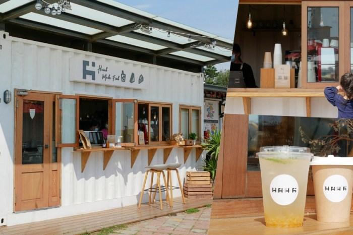 女孩最愛純白系貨櫃咖啡廳『HI HAI』在南寮漁港吹吹海風來杯夏季沁涼氣泡飲吧!南寮漁港|新竹美食
