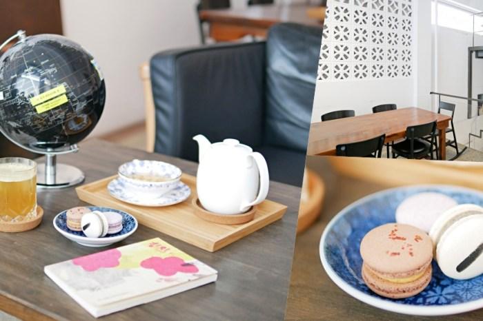 台南最正點馬卡龍『道南館』徜徉在動人音樂旋律裡的高質感自家烘焙咖啡館!台南下午茶|台南中西區