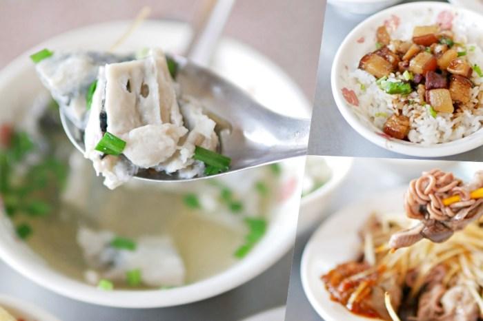 清晨七點就開賣的道地台南早餐『阿和肉燥飯』在地30年老店虱目魚湯推薦必點!台南美食|台南中西區