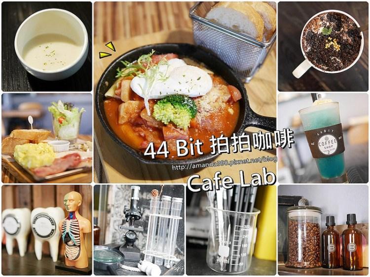【台南美食】 44 Bit 拍拍咖啡 Cafe Lab。在實驗室內悠閒早午餐。好歌好食好放鬆!