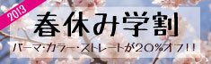 春休み学割 世田谷区 美容室