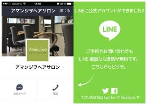 LINE電話の紹介POP