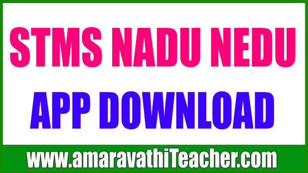 STMS APP LATEST VERSION DOWNLOAD - STMS NADU NEDU Latest Version Download