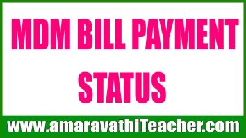 How To Check MDM Bill Status - MDM Bill Payment Status - Mid Day Meals Bill Status